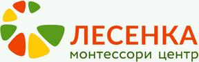Монтессори центр «ЛЕСЕНКА»